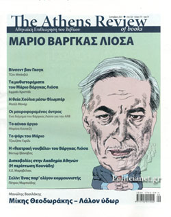 The Athens Review of Books, τεύχος 131, Σεπτέμβριος 2021
