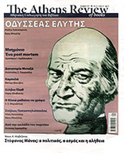 THE ATHENS REVIEW OF BOOKS, ΤΕΥΧΟΣ 24,  ΔΕΚΕΜΒΡΙΟΣ 2011 // Ο