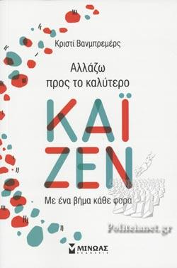 ΚΑΙΖΕΝ - ΑΛΛΑΖΩ ΠΡΟΣ ΤΟ ΚΑΛΥΤΕΡΟ