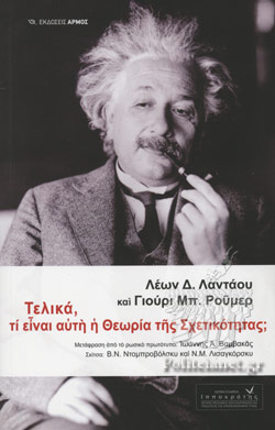 Τελικά, τι είναι αυτή η θεωρία της σχετικότητας;