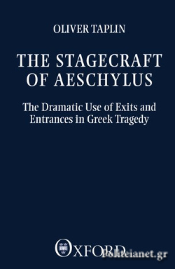 (P/B) THE STAGECRAFT OF AESCHYLUS // THE DRAMATIC USE OF EXI