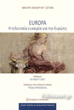 EUROPA // Η ΤΕΛΕΥΤΑΙΑ ΕΥΚΑΙΡΙΑ ΓΙΑ ΤΗΝ ΕΥΡΩΠΗ