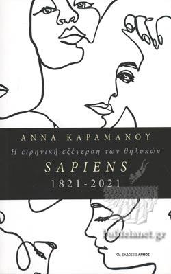 Η ειρηνική εξέγερση των θηλυκών SAPIENS 1821 - 2021, ΑΝΝΑ ΚΑΡΑΜΑΝΟΥ