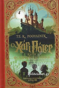 Ο Χάρι Πότερ και η Φιλοσοφική Λίθος (έκδοση Minalima), TZ. Κ. ΡΟΟΥΛΙΝΓΚ