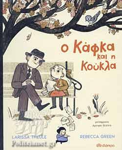 Ο Κάφκα και η Κούκλα, LARISSA THEULE