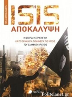 ISIS - Η ΑΠΟΚΑΛΥΨΗ // Η ΙΣΤΟΡΙΑ, Η ΣΤΡΑΤΗΓΙΚΗ ΚΑΙ ΤΟ ΟΡΑΜΑ Γ