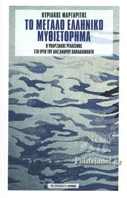 Το μεγάλο ελληνικό μυθιστόρημα