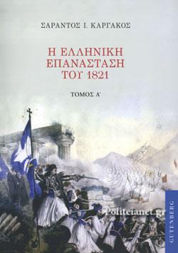 Η Ελληνική Επανάσταση του 1821 (ΤΟΜΟΣ Α΄)