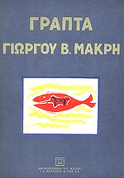 ΓΡΑΠΤΑ ( ΜΑΚΡΗΣ )