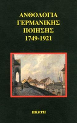 ΑΝΘΟΛΟΓΙΑ ΓΕΡΜΑΝΙΚΗΣ ΠΟΙΗΣΗΣ 1749 - 1921