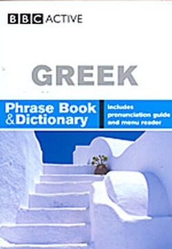 GREEK - PHRASE BOOK κ DICTIONARY