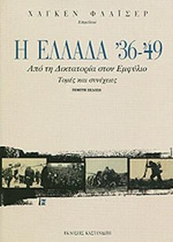 Η ΕΛΛΑΔΑ '36-'49 // ΑΠΟ ΤΗ ΔΙΚΤΑΤΟΡΙΑ ΣΤΟΝ ΕΜΦΥΛΙΟ - Τ