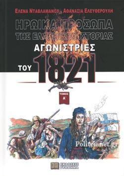 Αγωνίστριες του 1821