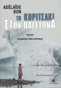 Το κοριτσάκι στον παγετώνα