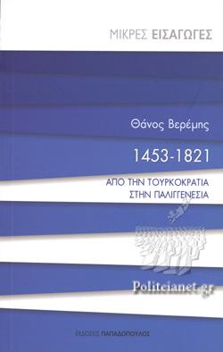 1453-1821