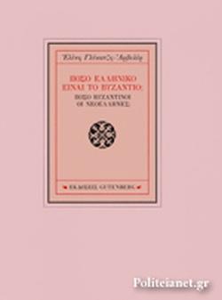 Πόσο Ελληνικό είναι το Βυζάντιο; Πόσο Βυζαντινοί οι Νεοέλληνες; της Ελένης Γλύκατζη-Αρβελέρ