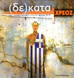 ΔΕΚΑΤΑ, Τ.35, ΦΘΙΝΟΠΩΡΟ 2013 // ΧΡΕΟΣ, ΤΟ ΓΝΩΣΤΟ ΚΑΙ ΤΟ