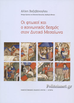 Οι φτωχοί και ο κοινωνικός δεσμός στον Δυτικό Μεσαίωνα