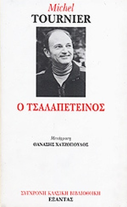 Ο ΤΣΑΛΑΠΕΤΕΙΝΟΣ