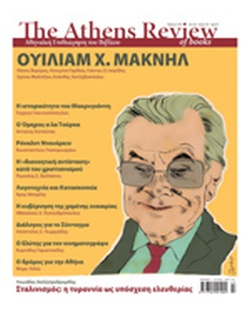 THE ATHENS REVIEW OF BOOKS, ΤΕΥΧΟΣ 38, ΜΑΡΤΙΟΣ 2013 // ΟΥΙΛΙ