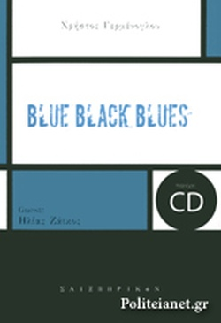 BLUE BLACK BLUES (+CD)