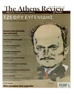 THE ATHENS REVIEW OF BOOKS, ΤΕΥΧΟΣ 27, ΜΑΡΤΙΟΣ 2012 // ΤΖΕΦΡ