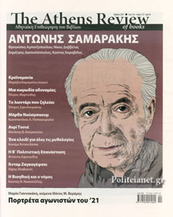 THE ATHENS REVIEW OF BOOKS, Τ.127, ΑΠΡΙΛΙΟΣ 2021 // ΑΝΤΩΝΗΣ