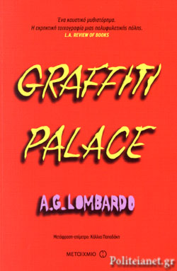 GRAFFITI PALACE