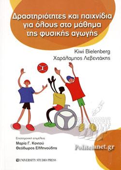 Δραστηριότητες και παιχνίδια για όλους στο μάθημα της φυσικής αγωγής