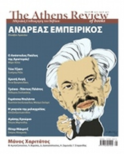 THE ATHENS REVIEW OF BOOKS, ΤΕΥΧΟΣ 40, ΜΑΙΟΣ 2013 // ΑΝΔΡΕΑΣ
