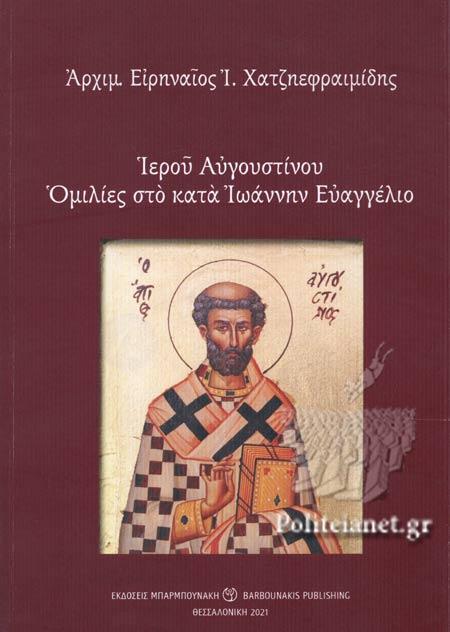 Ιερού Αυγουστίνου, Ομιλίες στο κατά Ιωάννην Ευαγγέλιο