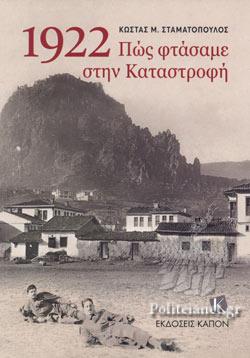 1922 ΠΩΣ ΦΤΑΣΑΜΕ ΣΤΗΝ ΚΑΤΑΣΤΡΟΦΗ
