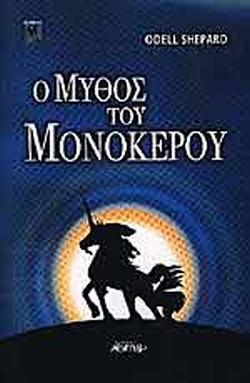 Ο Μύθος του Μονόκερου 7b36fa47-f465-4f3c-bbfc-ae4ff9d3c36b