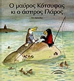 Ο ΜΑΥΡΟΣ ΚΟΤΣΥΦΑΣ ΚΙ Ο ΑΣΠΡΟΣ ΓΛΑΡΟΣ