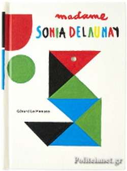 (H/B) MADAME SONIA DELAUNAY // (POP-UP BOOK)
