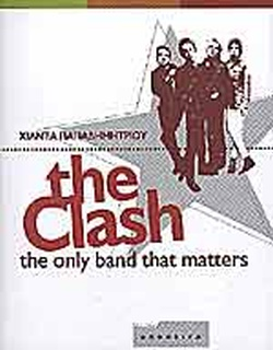 THE CLASH - THE ONLY BAND THAT MATTERS ( ΚΛΑΣ. )
