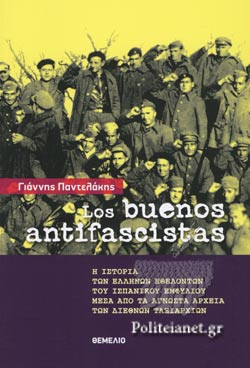 LOS BUENOS ANTIFASCISTAS // Η ΙΣΤΟΡΙΑ ΤΩΝ ΕΛΛΗΝΩΝ ΕΘΕΛΟΝΤΩΝ