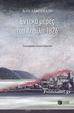 Έντεκα μέρες του Απρίλη 1826