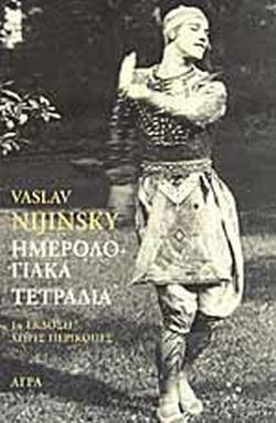 Cover of ΗΜΕΡΟΛΟΓΙΑΚΑ ΤΕΤΡΑΔΙΑ