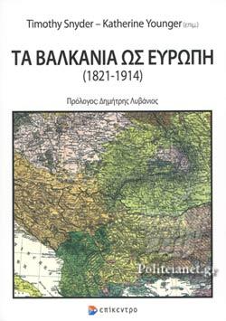 Τα Βαλκάνια ως Ευρώπη