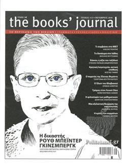 The Book's Journal, τεύχος 112, Οκτώβριος 2020