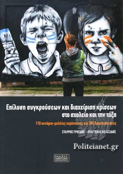 Επίλυση συγκρούσεων και διαχείριση κρίσεων στο σχολείο και την τάξη