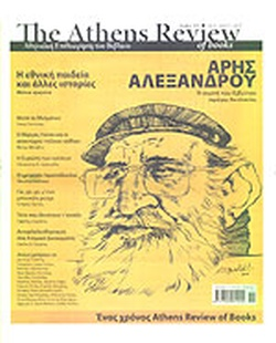 THE ATHENS REVIEW OF BOOKS Τ. 12 ΝΟΕΜΒΡΙΟΣ 2010 // ΑΡΗΣ