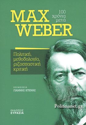 MAX WEBER, 100 ΧΡΟΝΙΑ ΜΕΤΑ