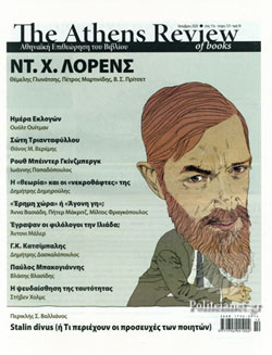 THE ATHENS REVIEW OF BOOKS, ΤΕΥΧΟΣ 121, ΟΚΤΩΒΡΙΟΣ 2020