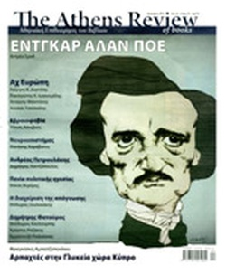 THE ATHENS REVIEW OF BOOKS, Τ.25, ΙΑΝΟΥΑΡΙΟΣ 2012 // ΕΝ
