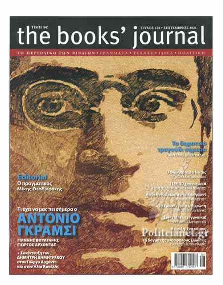 The Books' Journal, τεύχος 122, Σεπτέμβριος 2021