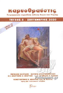 ΚΑΡΥΟΘΡΑΥΣΤΙΣ, ΤΕΥΧΟΣ 5, ΣΕΠΤΕΜΒΡΙΟΣ 2020