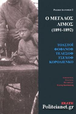 Ο ΜΕΓΑΛΟΣ ΛΙΜΟΣ (1891-1892) // ΤΟΛΣΤΟΙ, ΦΟΦΑΝΟΦ, ΤΕΛΕΣΟΦ, ΤΣ