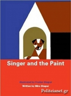 (H/B) SINGER AND THE PAINT